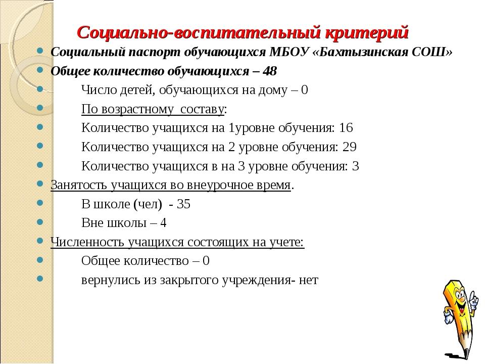 Социально-воспитательный критерий Социальный паспорт обучающихся МБОУ «Бахтыз...