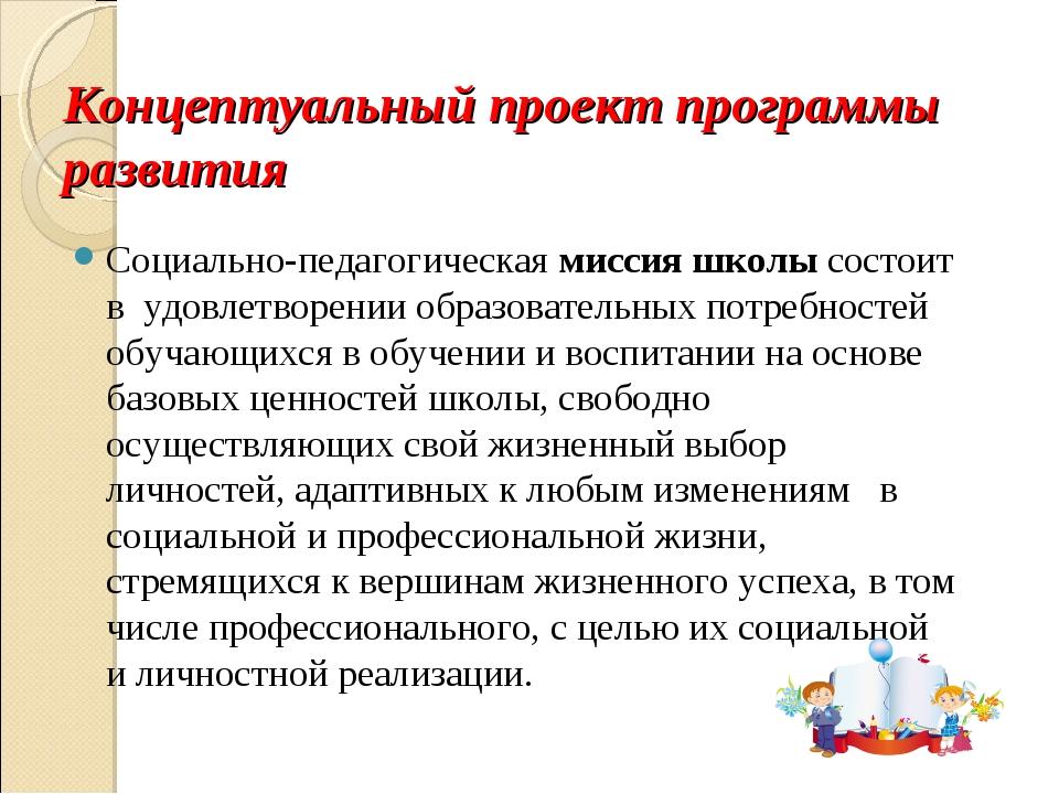 Концептуальный проект программы развития Социально-педагогическаямиссия школ...