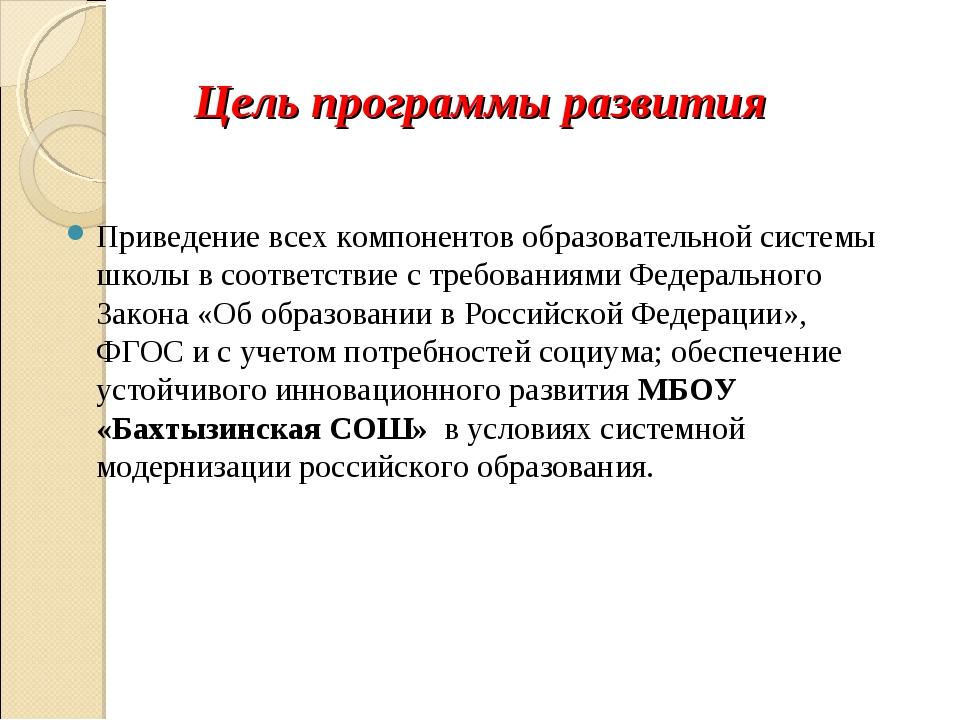 Цель программы развития Приведение всех компонентов образовательной системы ш...