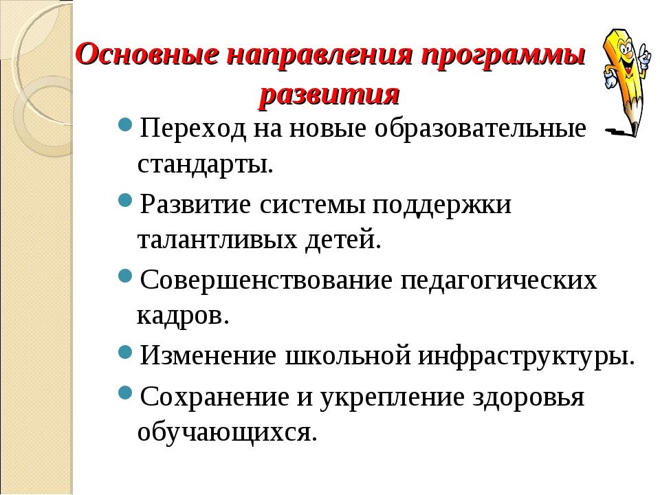 Основные направления программы развития Переход на новые образовательные стан...