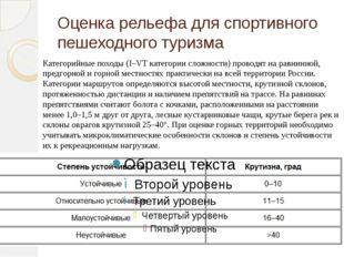 Оценка рельефа для спортивного пешеходного туризма Категорийные походы (I–VT