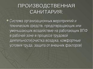 ПРОИЗВОДСТВЕННАЯ САНИТАРИЯ: Система организационных мероприятий и технических