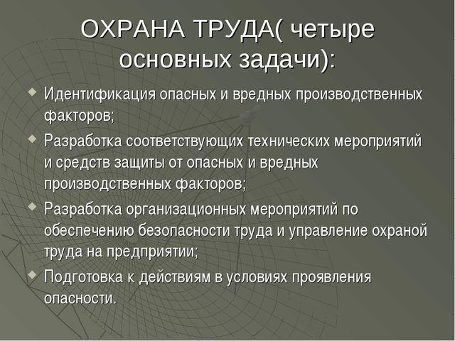 ОХРАНА ТРУДА( четыре основных задачи): Идентификация опасных и вредных произв...