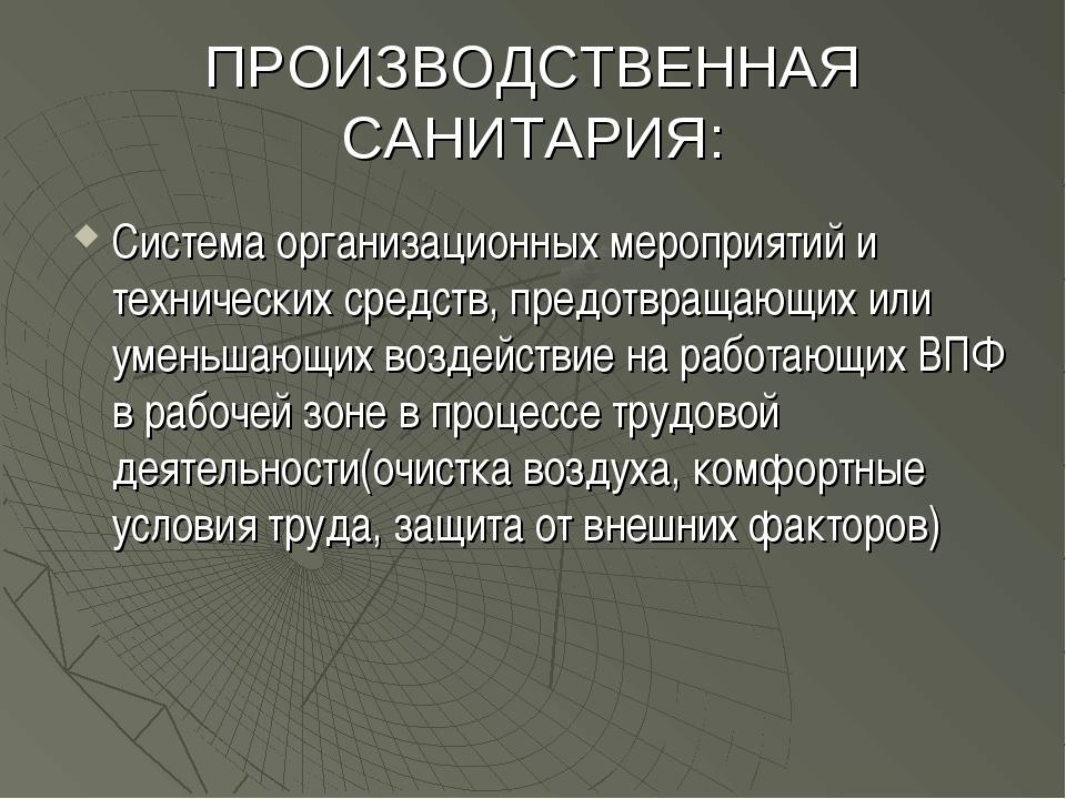 ПРОИЗВОДСТВЕННАЯ САНИТАРИЯ: Система организационных мероприятий и технических...