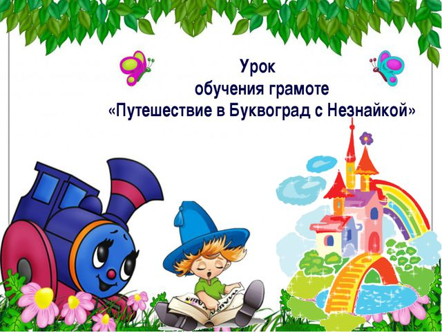 Урок обучения грамоте «Путешествие в Буквоград с Незнайкой»