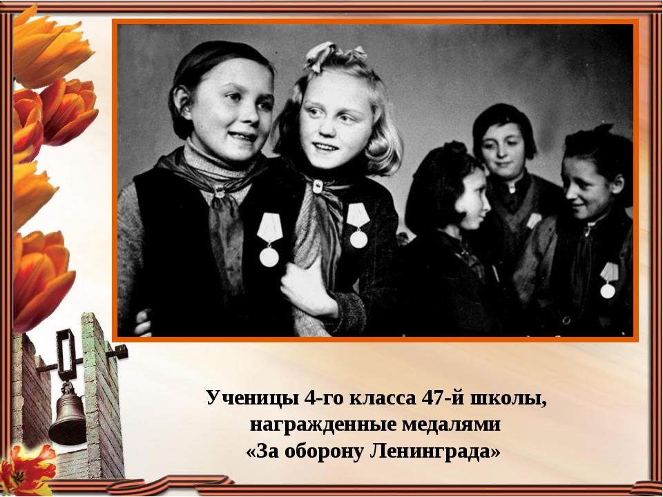 Ученицы 4-го класса 47-й школы, награжденные медалями «За оборону Ленинграда»