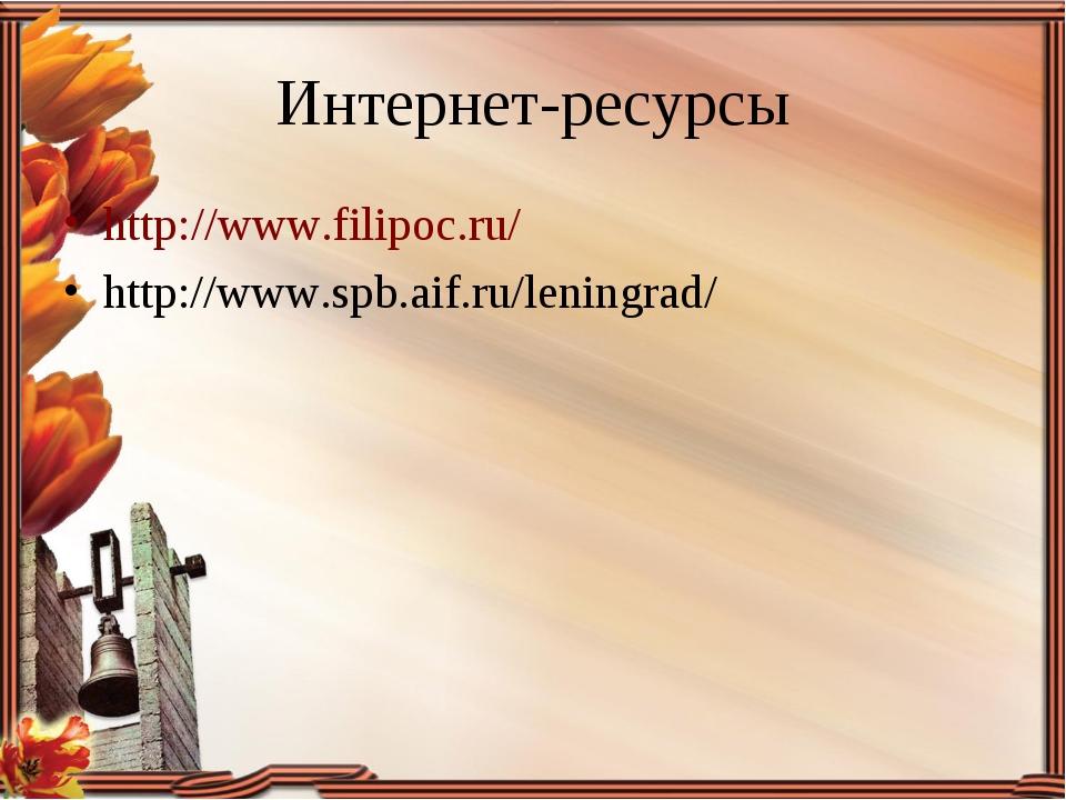 Интернет-ресурсы http://www.filipoc.ru/ http://www.spb.aif.ru/leningrad/