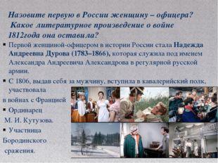 Назовите первую в России женщину – офицера? Какое литературное произведение о