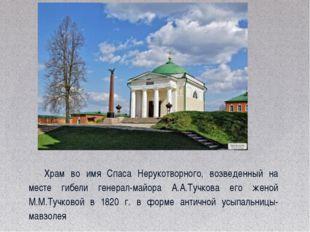 Храм во имя Спаса Нерукотворного, возведенный на месте гибели генерал-майора