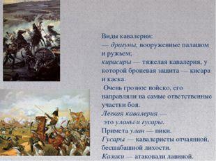 Виды кавалерии: — драгуны, вооруженные палашом и ружьем; кирасиры — тяжелая к