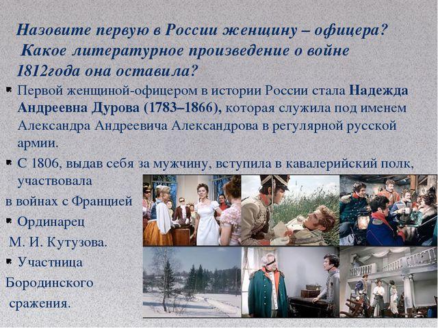 Назовите первую в России женщину – офицера? Какое литературное произведение о...