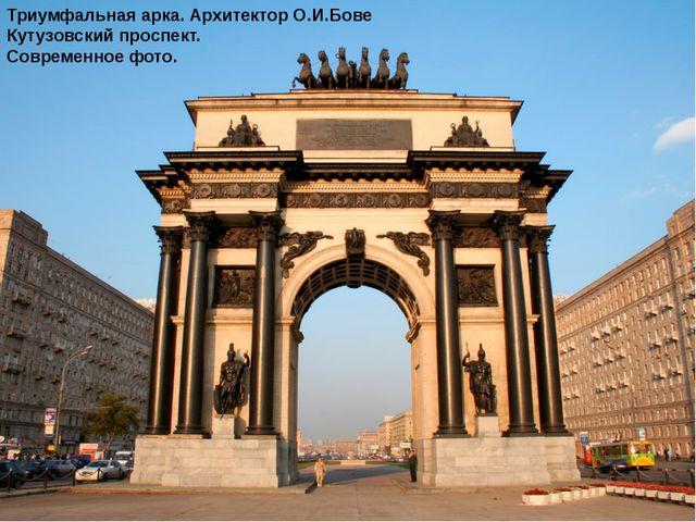 Триумфальная арка. Архитектор О.И.Бове Кутузовский проспект. Современное фото.