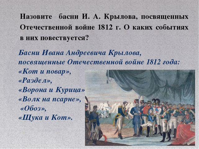 Назовите басни И. А. Крылова, посвященных Отечественной войне 1812 г. О ка...