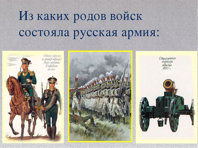 Из каких родов войск состояла русская армия: