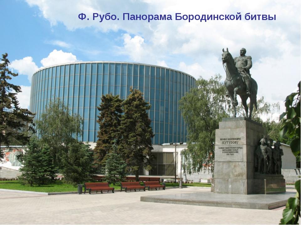 Ф. Рубо. Панорама Бородинской битвы