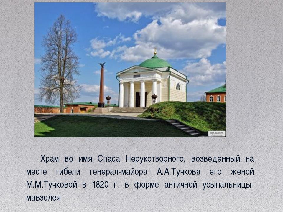 Храм во имя Спаса Нерукотворного, возведенный на месте гибели генерал-майора...