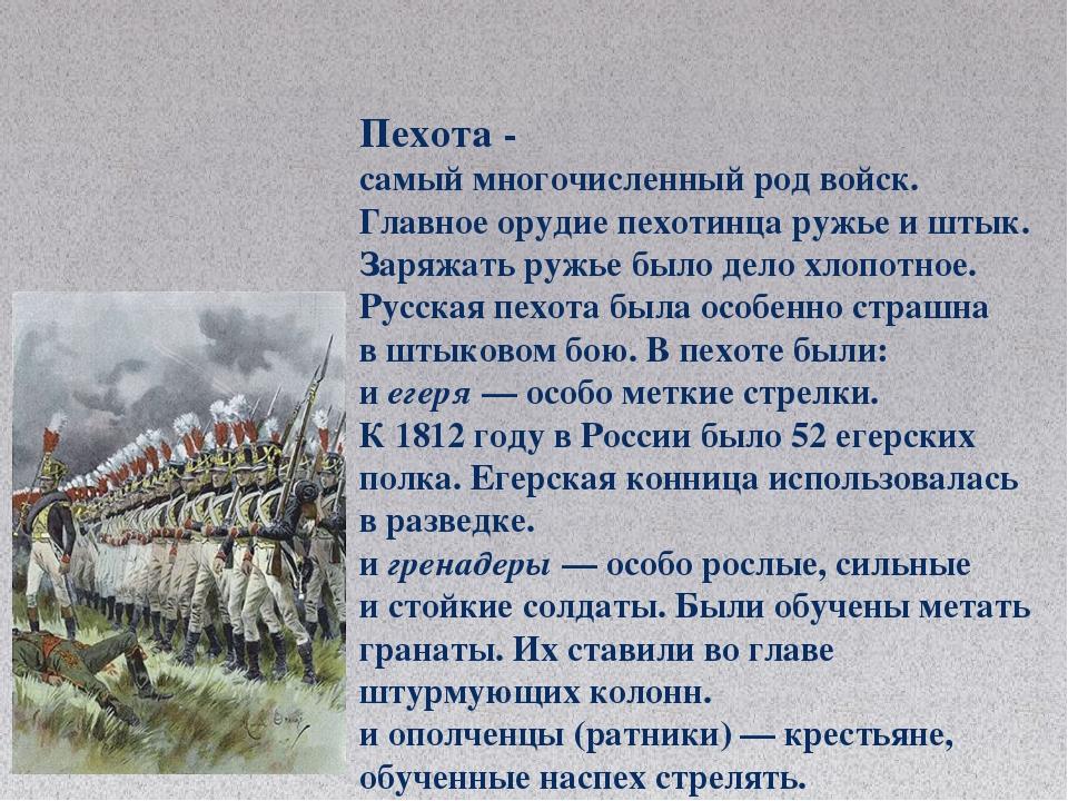Пехота- самый многочисленный род войск. Главное орудие пехотинца ружье ишты...