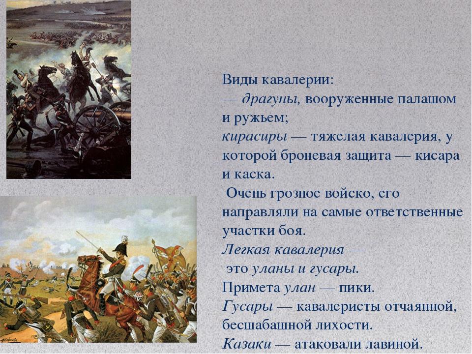 Виды кавалерии: — драгуны, вооруженные палашом и ружьем; кирасиры — тяжелая к...