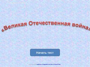 http://www.nachalka.com/test_shablon Начать тест Использован шаблон создания