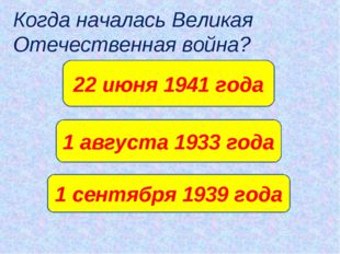 Когда началась Великая Отечественная война? 22 июня 1941 года 1 августа 1933