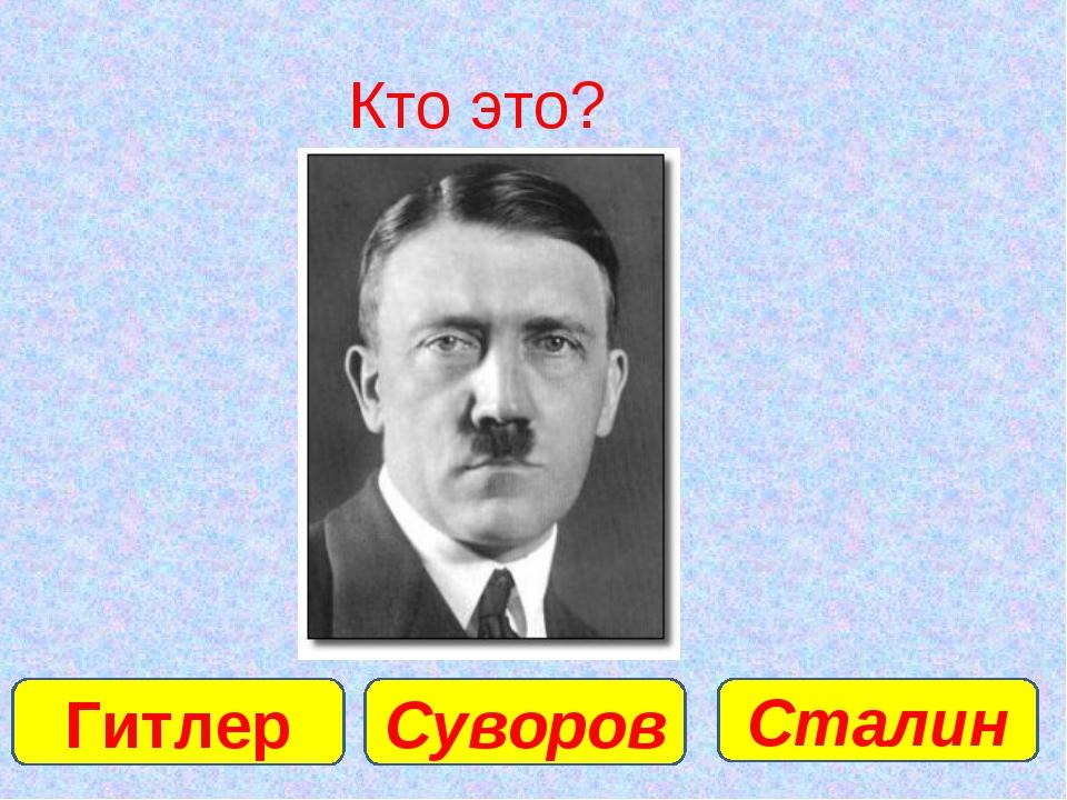 Кто это? Гитлер Суворов Сталин