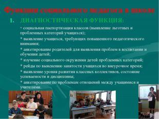 Функции социального педагога в школе ДИАГНОСТИЧЕСКАЯ ФУНКЦИЯ: * социальная п