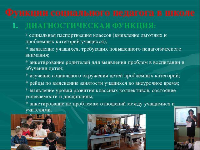 Функции социального педагога в школе ДИАГНОСТИЧЕСКАЯ ФУНКЦИЯ: * социальная п...
