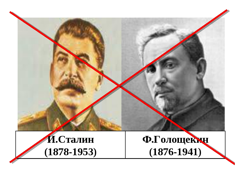 Ф.Голощекин (1876-1941) И.Сталин (1878-1953)