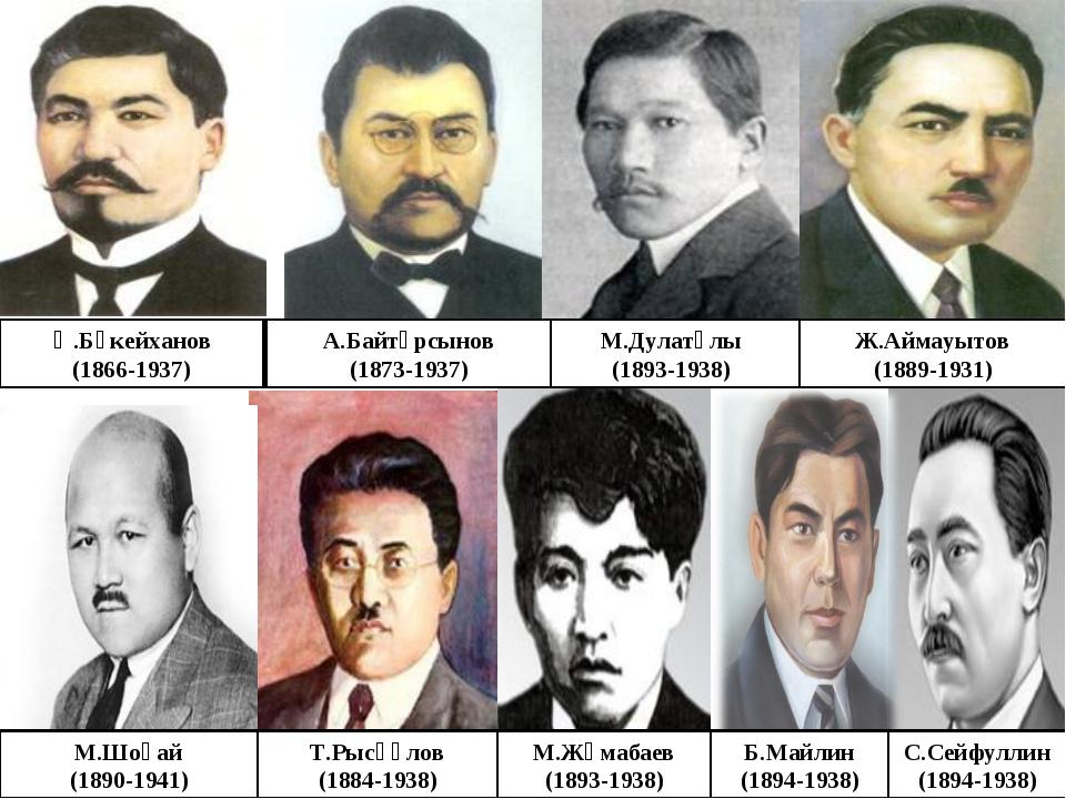 Ә.Бөкейханов (1866-1937) Б.Майлин (1894-1938) С.Сейфуллин (1894-1938) Ж.Аймау...