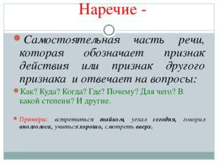 Наречие - Самостоятельная часть речи, которая обозначает признак действия или