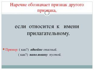 Наречие обозначает признак другого признака, если относится к имени прилагате