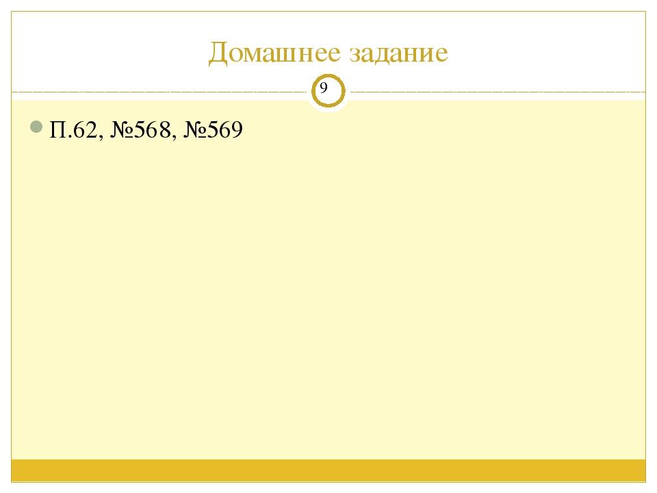Домашнее задание П.62, №568, №569