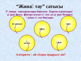"""Алгоритм қай тілден аударылған? латын ағылшын грек қазақ орыс """"Жинақтау"""" саты"""