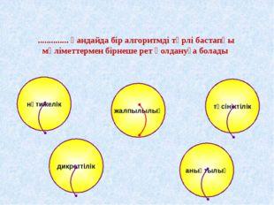 жалпылылық нәтижелік түсініктілік дикреттілік анықтылық .............. қандай