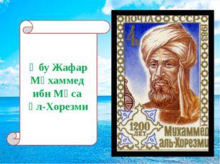 Әбу Жафар Мұхаммед ибн Мұса әл-Хорезми