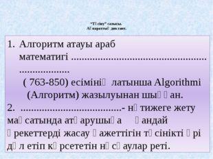 """""""Түсіну"""" сатысы. Ақпараттық диктант. Алгоритм атауы араб математигі ........."""