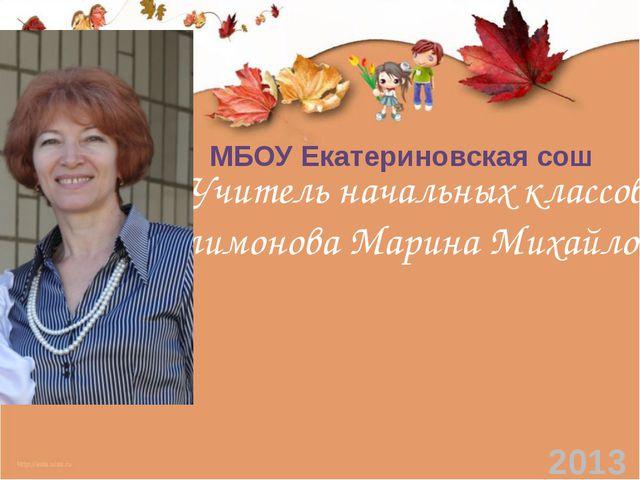 Учитель начальных классов Филимонова Марина Михайловна 2013Г. МБОУ Екатерино...