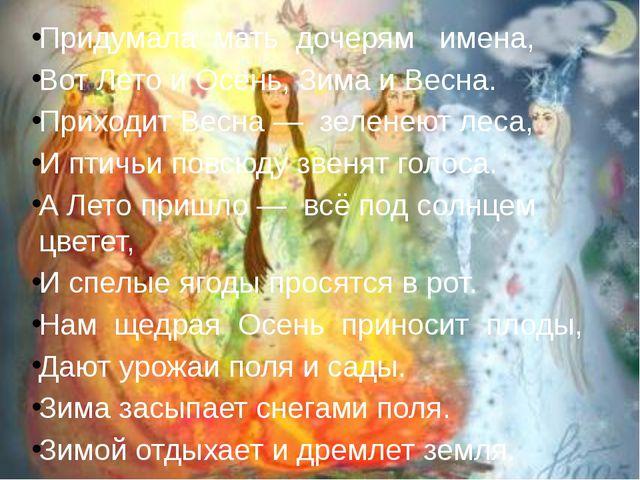 Придумала мать дочерям имена, Вот Лето и Осень, Зима и Весна. Приходит Весна...