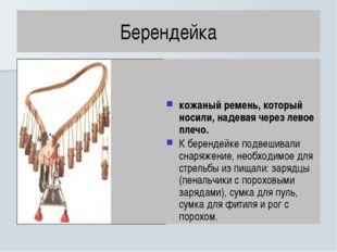 Берендейка кожаный ремень, который носили, надевая через левое плечо. К берен