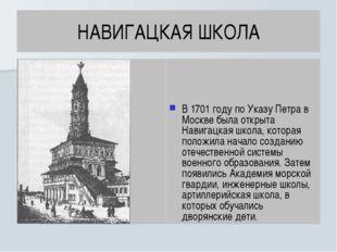 НАВИГАЦКАЯ ШКОЛА В 1701 году по Указу Петра в Москве была открыта Навигацкая