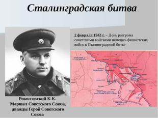 Сталинградская битва Рокоссовский К.К. Маршал Советского Союза, дважды Герой