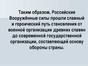 Таким образом, Российские Вооружённые силы прошли славный и героический путь