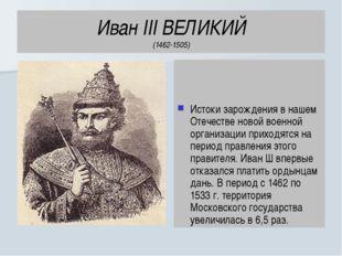 Иван III ВЕЛИКИЙ (1462-1505) Истоки зарождения в нашем Отечестве новой военно