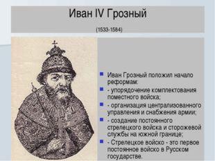 Иван IV Грозный (1533-1584) Иван Грозный положил начало реформам: - упорядоче