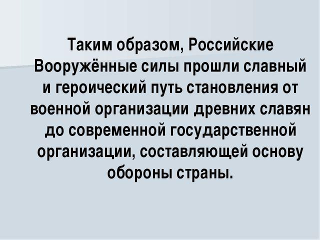 Таким образом, Российские Вооружённые силы прошли славный и героический путь...