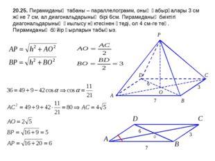 20.25. Пирамиданың табаны – параллелограмм, оның қабырғалары 3 см және 7 см,