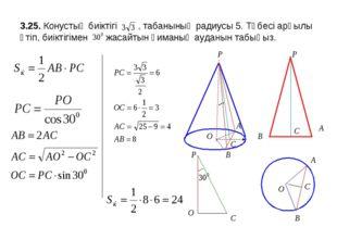 3.25. Конустың биіктігі , табанының радиусы 5. Төбесі арқылы өтіп, биіктігіме