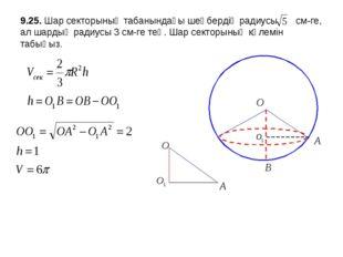 9.25. Шар секторының табанындағы шеңбердің радиусы см-ге, ал шардың радиусы 3