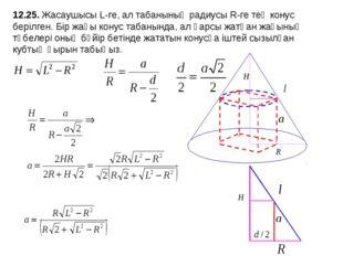 12.25. Жасаушысы L-ге, ал табанының радиусы R-ге тең конус берілген. Бір жағы