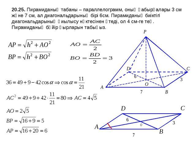 20.25. Пирамиданың табаны – параллелограмм, оның қабырғалары 3 см және 7 см,...